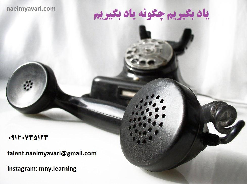 تماس با دکتر مجید نعیمياوری
