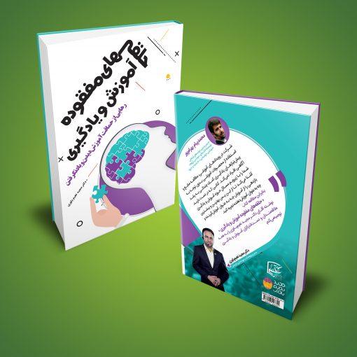 کتاب حلقههای مفقوده آموزش و یادگیری